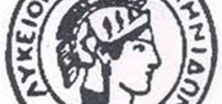 Έναρξη λειτουργίας τμημάτων του Λυκείου Ελληνίδων Φλώρινας