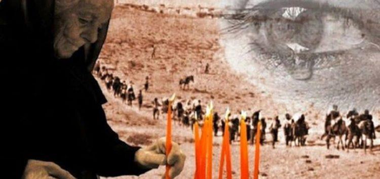 Πρόγραμμα εκδηλώσεων για την ημέρα μνήμης της Γενοκτονίας των Ελλήνων της Μικράς Ασίας