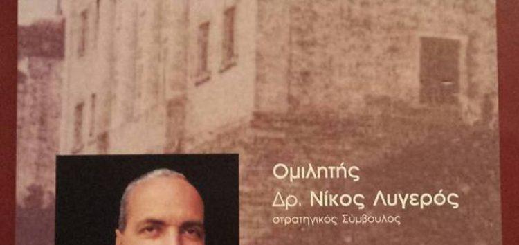 «Ρατοπούλεια 2016» από την Εύξεινο Λέσχη Φλώρινας