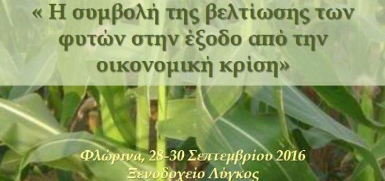 Πανελλήνιο συνέδριο: Η συμβολή της βελτίωσης των φυτών στην έξοδο από την οικονομική κρίση