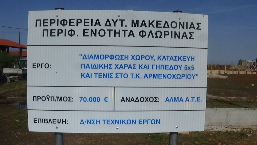 armenochori-4