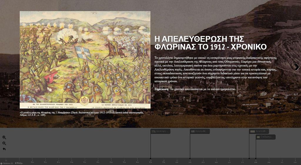 i-apeleftherosi-tis-florinas-to-1912-chroniko
