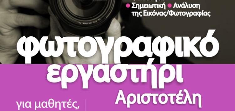 Εγγραφές στο Τμήμα Φωτογραφίας του «Αριστοτέλη»