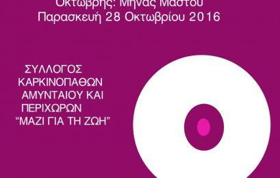 Η Σχολή Καλών Τεχνών σε εκδήλωση για τον «μήνα μαστού» στο Αμύνταιο