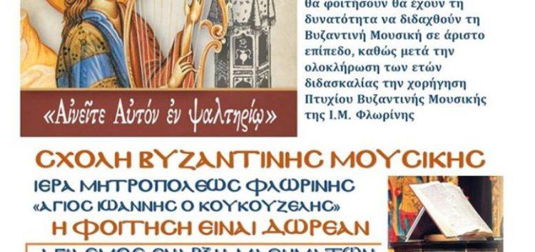 Έναρξη μαθημάτων στο παράρτημα Αμυνταίου της Σχολής Βυζαντινής Μουσικής της Μητρόπολης