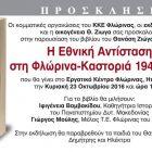 Εκδήλωση του ΚΚΕ για την 72η επέτειο απελευθέρωσης της Φλώρινας