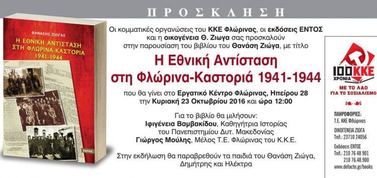 Παρουσίαση του βιβλίου του Θ. Ζιώγα «Η Εθνική Αντίσταση σε Φλώρινα και Καστοριά 1941 – 1944»