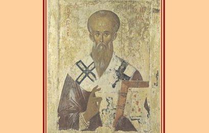 Ημερίδα «Άγιος Κλήμης Αχρίδος: η προσωπικότητα και το έργο του»