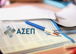 Ξεκίνησε η διαδικασία υποβολής των αιτήσεων στην Προκήρυξη 5Ε/2020 του ΑΣΕΠ
