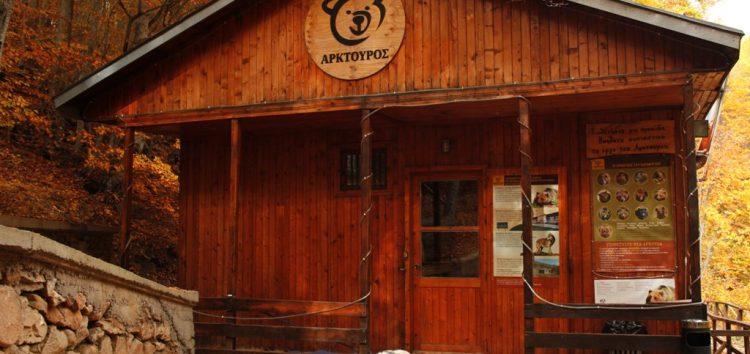 Ο Αρκτούρος δημιουργεί το Βαλκανικό Κέντρο Άγριων Σαρκοφάγων με την υποστήριξη του Ιδρύματος Σταύρος Νιάρχος