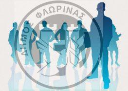 19 θέσεις εργασίας στο δήμο Φλώρινας