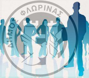 11 θέσεις εργασίας στο δήμο Φλώρινας