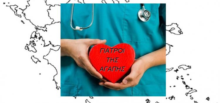 Δωρεάν εξετάσεις από τους «Γιατρούς της Αγάπης» στο νοσοκομείο Φλώρινας