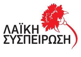 Υποψήφιοι σύμβουλοι της Κοινότητας Φλώρινας του δήμου Φλώρινας με τη Λαϊκή Συσπείρωση