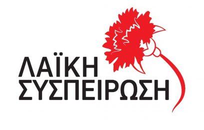 Η Λαϊκή Συσπείρωση Φλώρινας για τον απολογισμό πεπραγμένων της δημοτικής αρχής