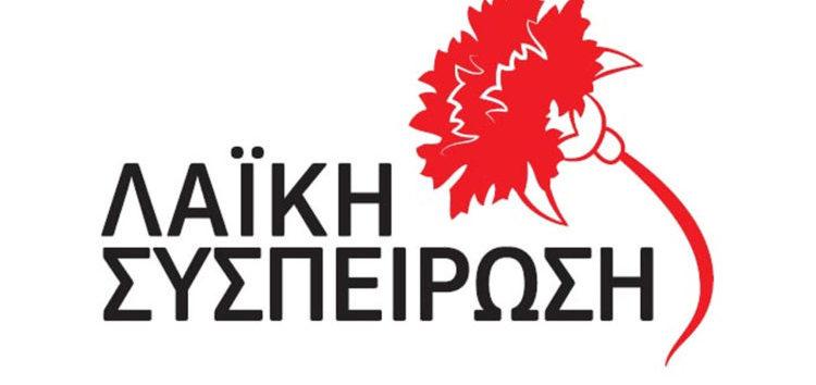 Λαϊκή Συσπείρωση δήμου Φλώρινας: «Άνοιγμα σχολείων με ελλείψεις»