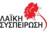 Ανακοίνωση Λαϊκής Συσπείρωσης για τα τροφεία στους παιδικούς σταθμούς του Δήμου Φλώρινας