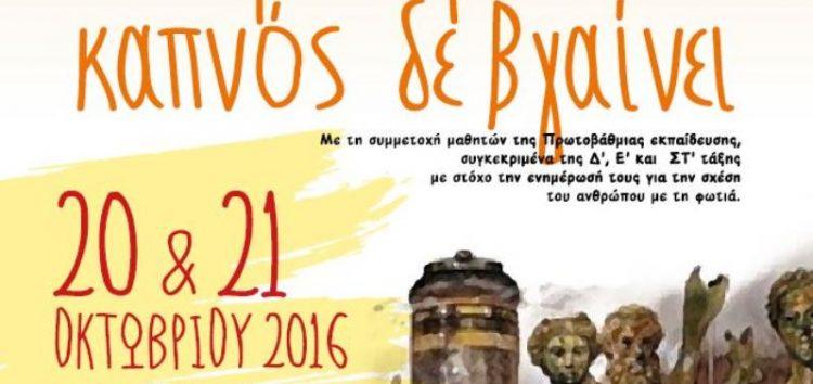 Εκπαιδευτικό πρόγραμμα της Εφορείας Αρχαιοτήτων Φλώρινας «Χωρίς φωτιά καπνός δε βγαίνει»