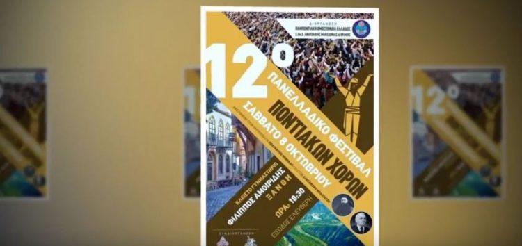 Ποντιακοί σύλλογοι από το Αμύνταιο στο 12ο Πανελλήνιο Φεστιβάλ Ποντιακών Χορών