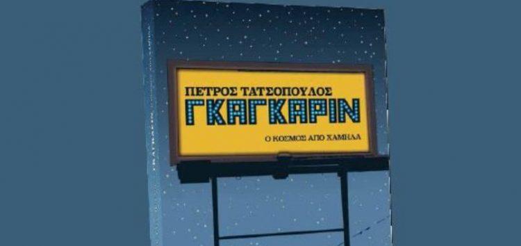 Παρουσίαση στη Φλώρινα του νέου βιβλίου του Πέτρου Τατσόπουλου «Γκαγκάριν»