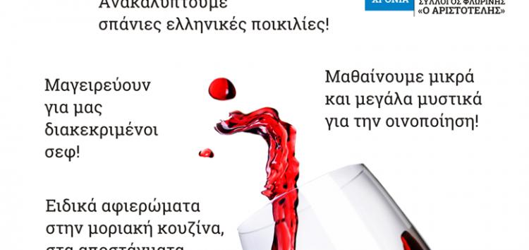 Έναρξη του νέου έτους οινογνωσίας από την Ακαδημία Οίνου του «Αριστοτέλη»