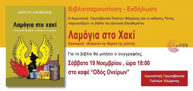 Παρουσίαση του βιβλίου «Λαμόγια στο Χακί»