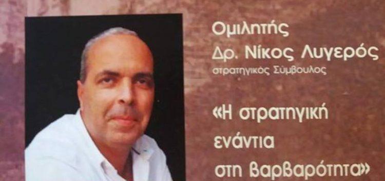 Ομιλία του Νίκου Λυγερού στη Φλώρινα