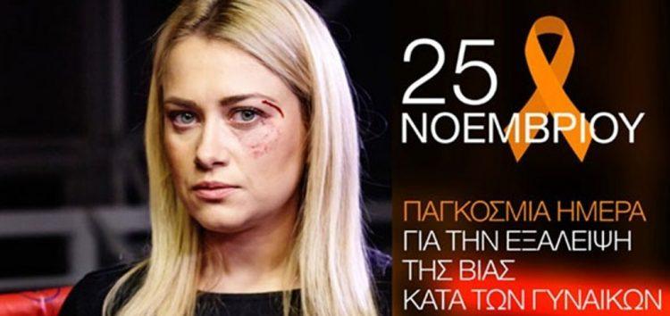 Μήνυμα του Εργατικού Κέντρου Φλώρινας για την Παγκόσμια Ημέρα για την Εξάλειψη της Βίας κατά των Γυναικών