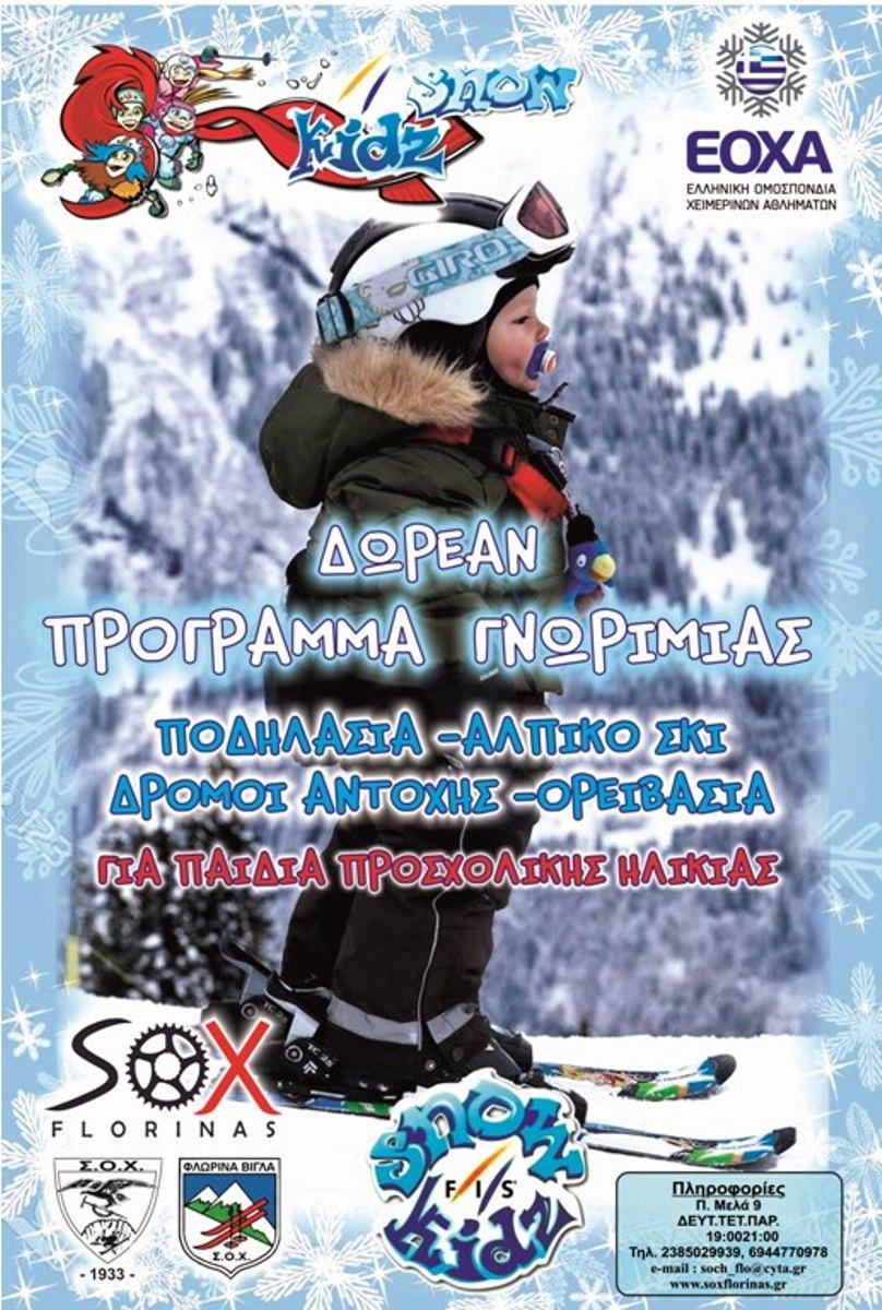 20161026-afisa-baby-snowkidz