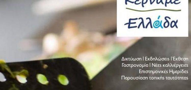 """Πρόσκληση συμμετοχής ενδιαφερόμενων επιχειρήσεων στο Φεστιβάλ """"Κερνάμε Ελλάδα"""""""