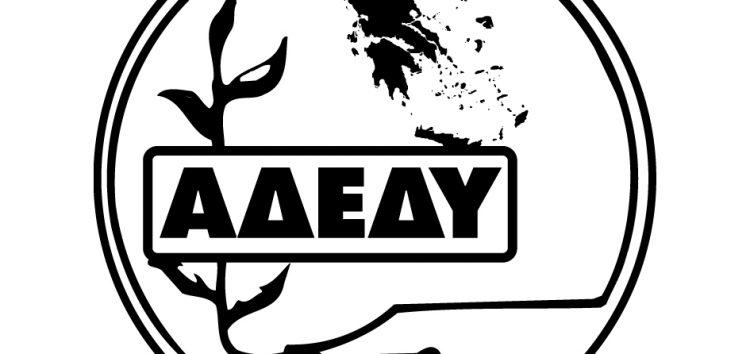 Κάλεσμα της ΑΔΕΔΥ Φλώρινας για το συλλαλητήριο της Θεσσαλονίκης