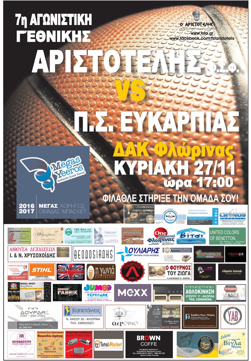 ARISTOTELHS-AFISA 27-11-16