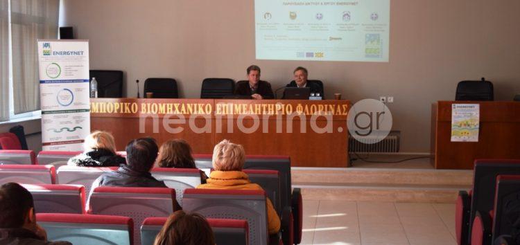 Διημερίδα του δικτύου Energynet στη Φλώρινα για την ενέργεια και το περιβάλλον (video, pics)