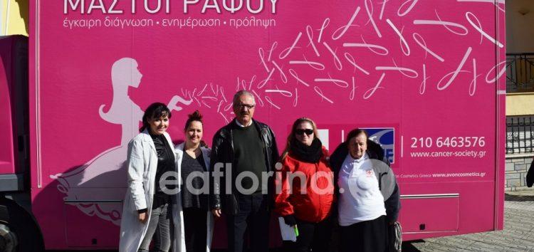 Δωρεάν μαστογραφικός έλεγχος για 140 γυναίκες του δήμου Φλώρινας (video, pics)