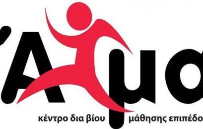 Ξεκινά νέο τμήμα εκπαιδευτών ενηλίκων στο «Άλμα»