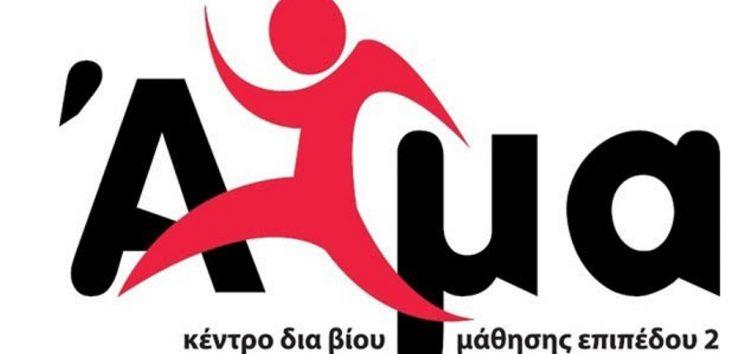 ΑΛΜΑ: επιδοτούμενο πρόγραμμα τηλεκατάρτισης (e-learning) για τη στήριξη των ελευθέρων επαγγελματιών