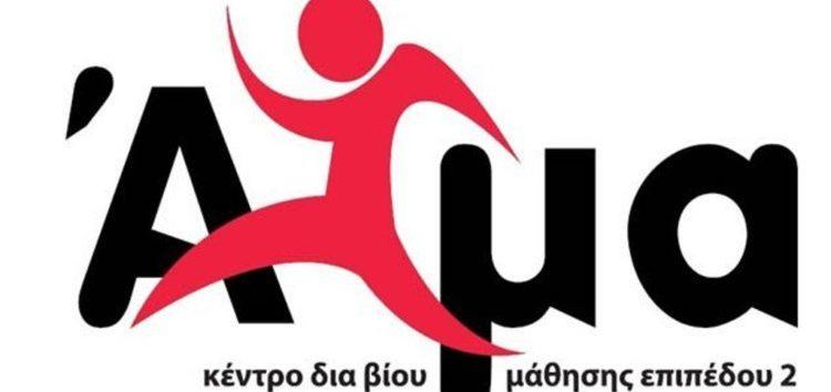 Ενημέρωση επιτυχόντων του προγράμματος κοινωφελούς εργασίας στους δήμους από το «Άλμα»