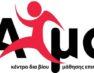 ΑΛΜΑ: Παράταση εγγραφών για σεμινάρια