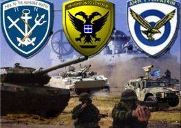 Πρόγραμμα εορτασμού της ημέρας των Ενόπλων Δυνάμεων στην πόλη της Φλώρινας