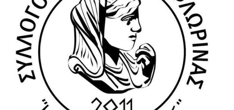 Ευχαριστήριο του Συλλόγου Ηπειρωτών Φλώρινας για την κοπή της βασιλόπιτας