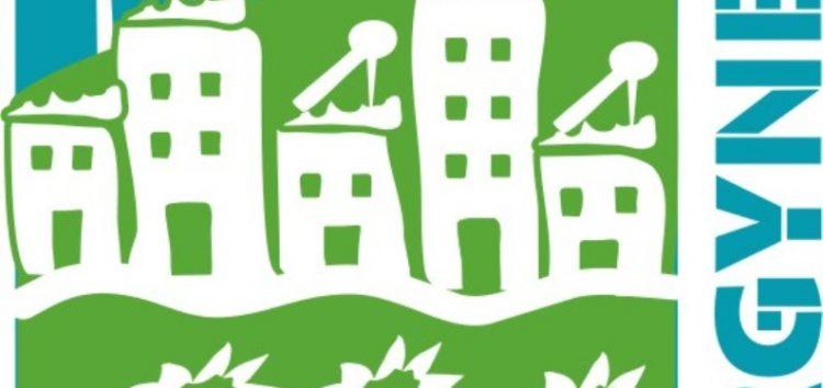Ανοικτές δημόσιες εκδηλώσεις για την Ενέργεια και το Περιβάλλον