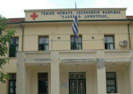 Γιατροί του νοσοκομείου Φλώρινας κρούουν τον κώδωνα του κινδύνου για τις συνθήκες εφημέρευσης στην παθολογική κλινική