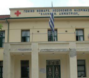 Η διοίκηση του νοσοκομείου Φλώρινας για τη λειτουργία της παιδιατρικής κλινικής