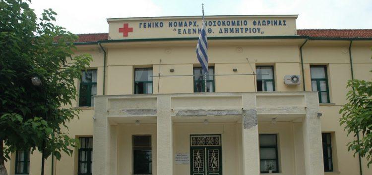 ΠΟΕΔΗΝ: Σε κατάσταση «έκτακτης ανάγκης» το νοσοκομείο Φλώρινας – Αφόρητες οι συνθήκες εφημέρευσης