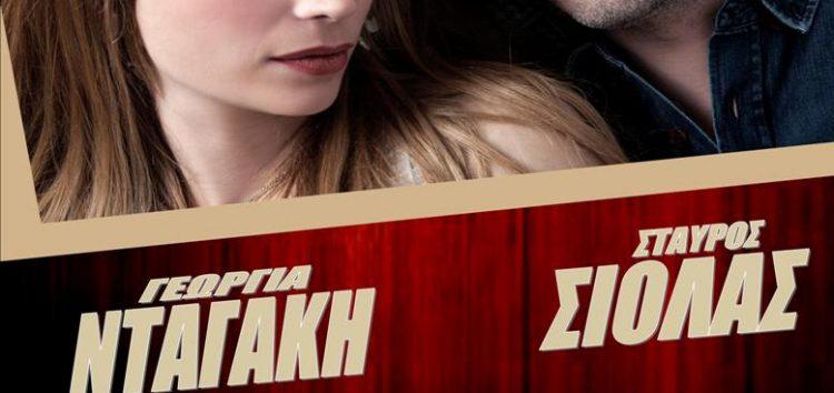 Η Γεωργία Νταγάκη και ο Σταύρος Σιόλας στην «Οδό Ονείρων»