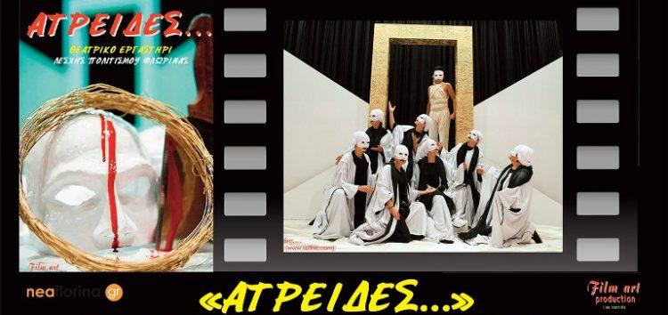 Μήνας θεάτρου: «ΑΤΡΕΙΔΕΣ…» από το Θεατρικό Εργαστήρι της Λέσχης Πολιτισμού Φλώρινας