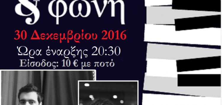 Ο σύλλογος «Οκτάβα» αποχαιρετά το 2016 με μουσική βραδιά