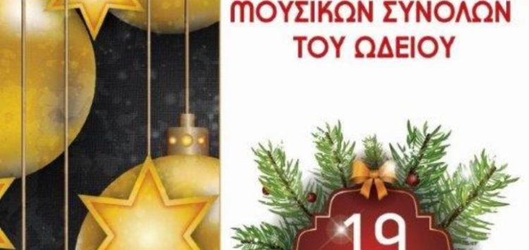 Χριστουγεννιάτικη συναυλία του Ωδείου στο Αμύνταιο