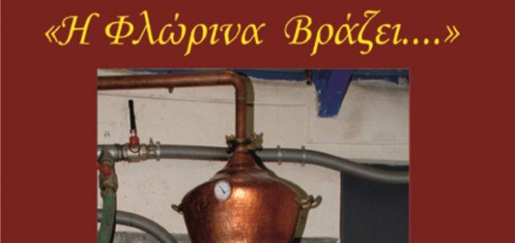 Γιορτή τσίπουρου στα καζάνια του δήμου Φλώρινας