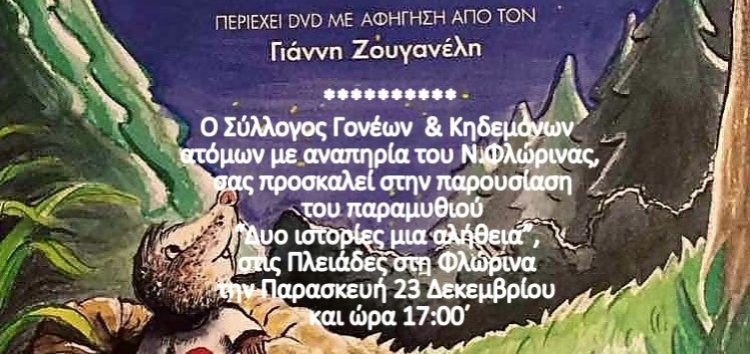 Παρουσίαση στη Φλώρινα του παραμυθιού «Δύο Ιστορίες Μία Αλήθεια» της Παρασκευής Ναλπαντίδου